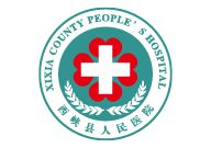 河南12博备用网站厂合作伙伴西峡县人民医院