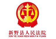 河南12博备用网站厂合作伙伴新野县人民法院