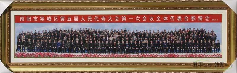 南阳市人民代表大会一次会议合影