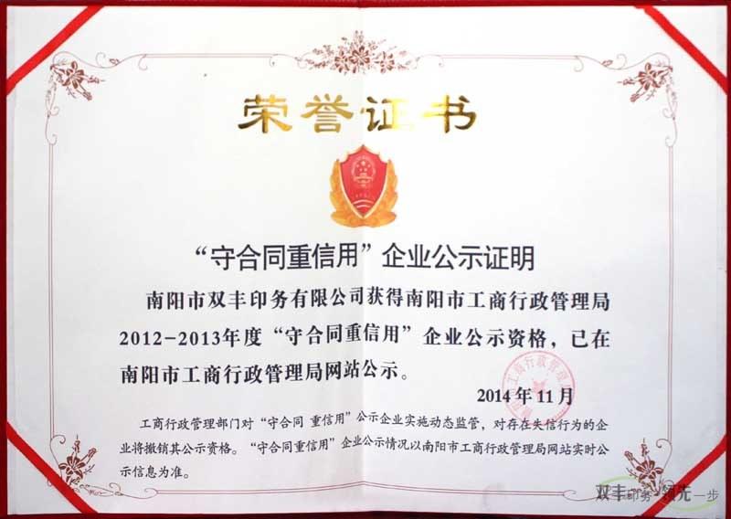 南阳市12博12bet官网12博体育网站有限公司获得守合同重信用企业公示证明
