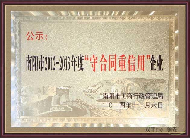 南阳市双丰印务有限公司获得守合同重信用企业公示证明