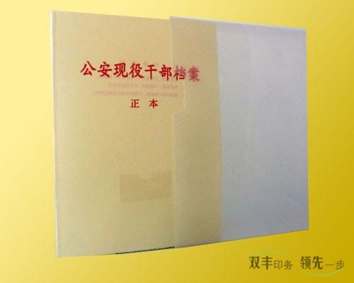 干部人事档案盒印刷