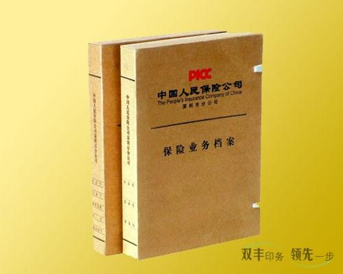 保险公司档案盒制作