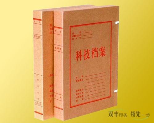 科技档案盒制作科技档案盒印刷