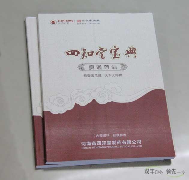四知堂宝典企业内刊印刷