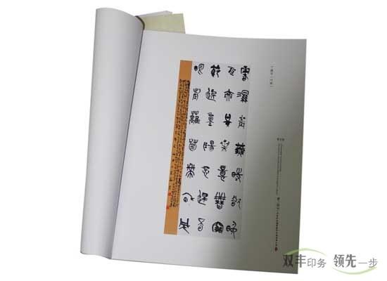 林海杯邀请展书法书刊印刷