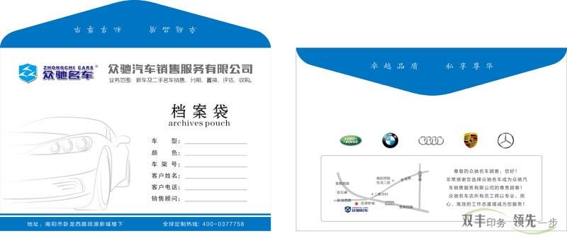 汽车4S店档案袋定做如何寻找专业厂家