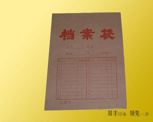 牛皮纸档案袋印刷,就选双丰印务