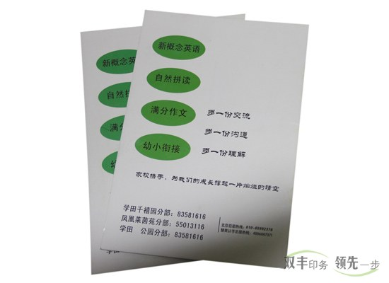 教育行业宣传册印刷