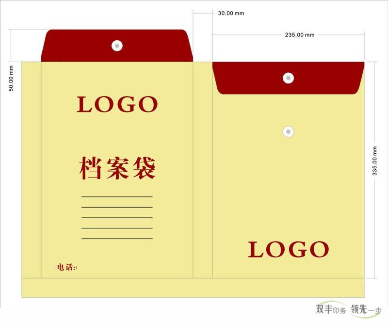 档案袋算价方法,档案袋印刷厂报价