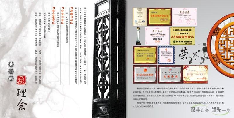 钢铁贸易公司企业画册