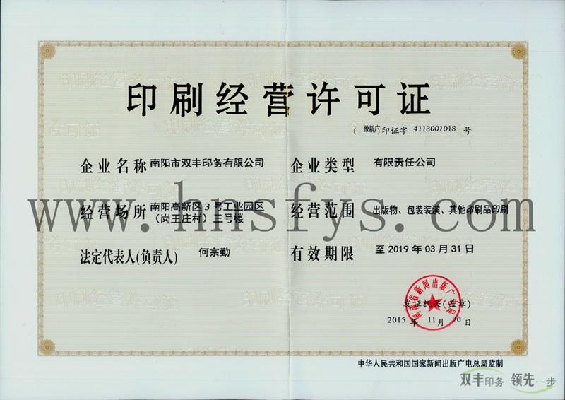 南阳市双丰印务有限公司印刷许可证