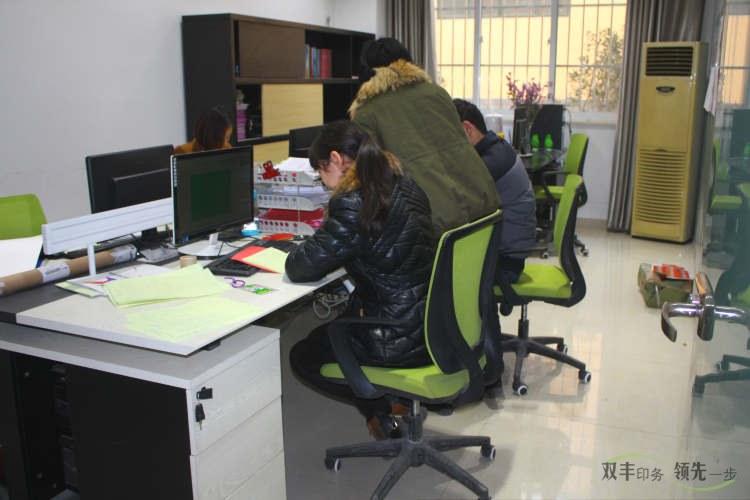 双丰印务生产部办公室