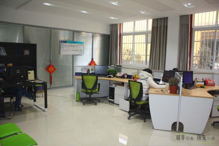 双丰印务设计室办公室