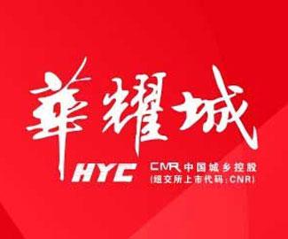 河南12博备用网站厂合作伙伴华耀城集团