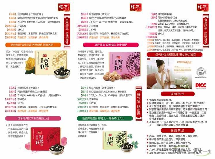 阿胶胶食品宣传三折页印刷选双丰最专业