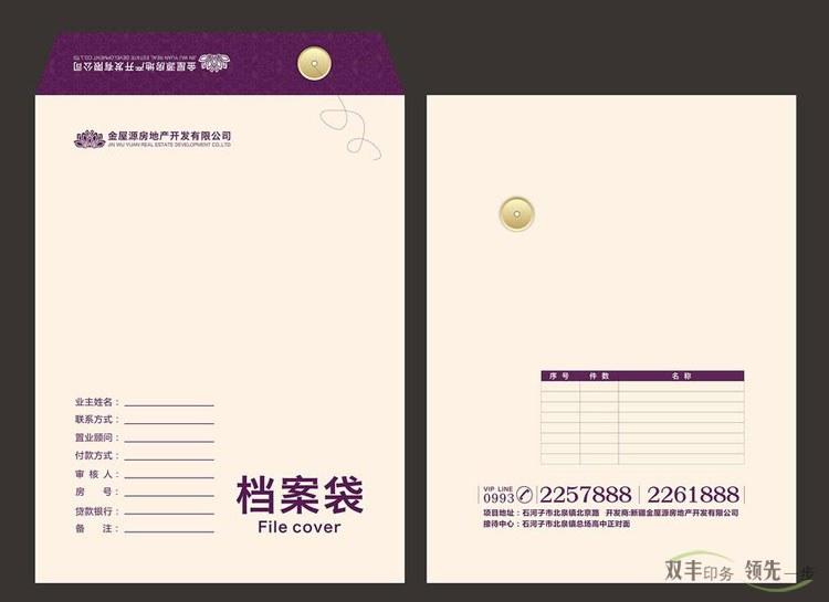 白牛皮档案袋印刷