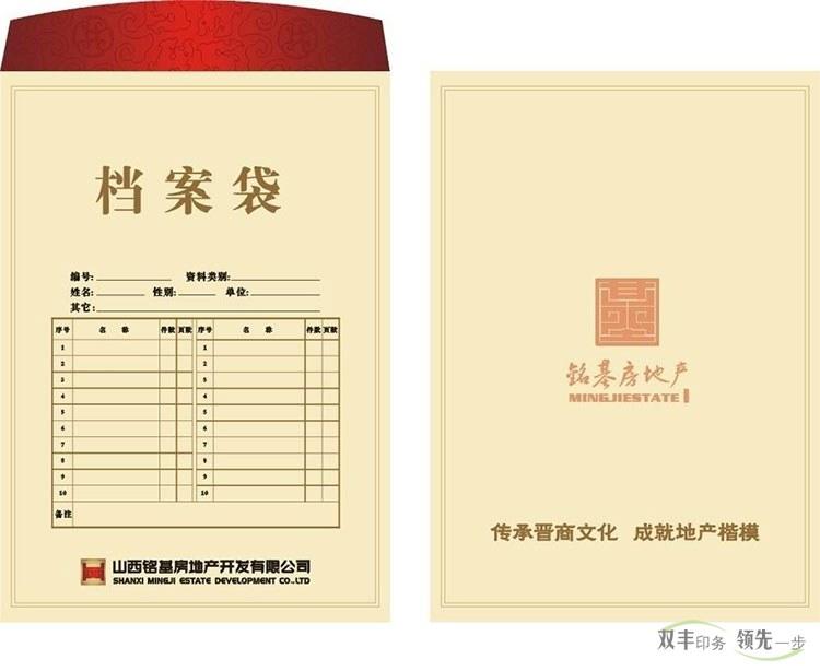 房地产行业定制档案袋印刷