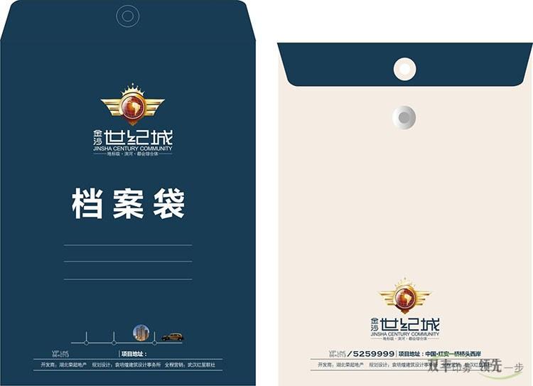 档案袋12博备用网站展示白卡纸档案袋12博备用网站