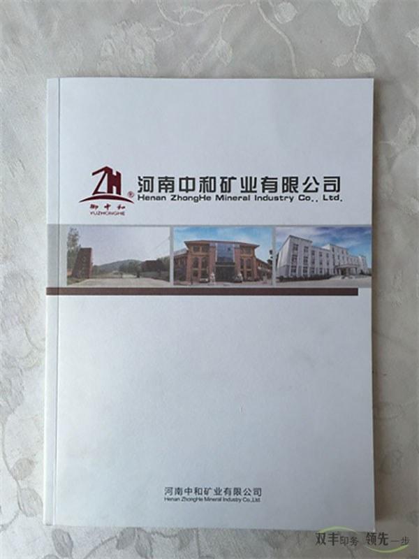 河南中和矿业画册印刷