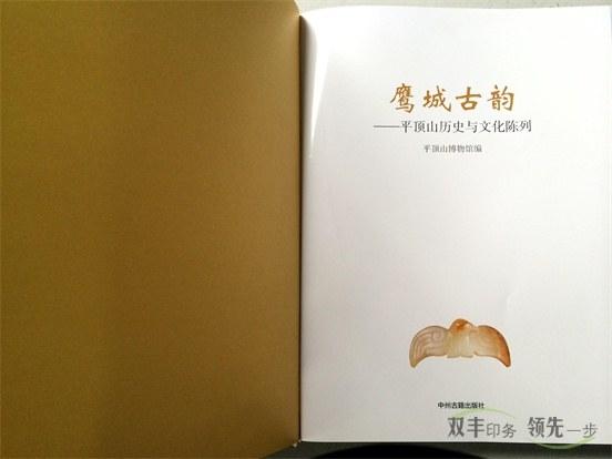 博物馆精装书刊印刷