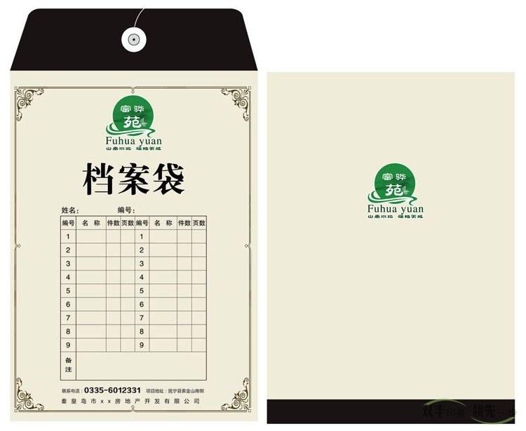 南阳档案袋印刷哪家好?