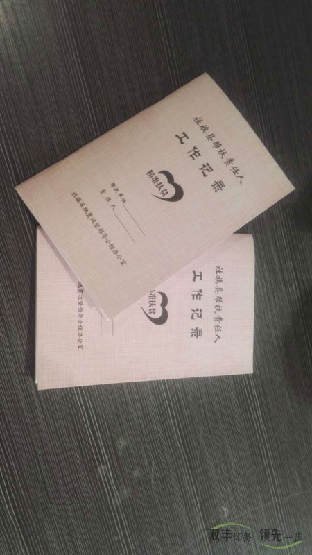 精品纸笔记本印刷