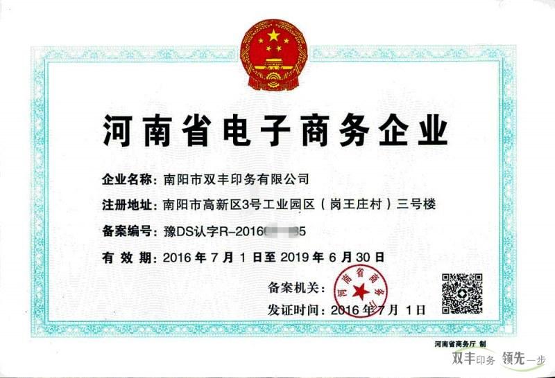 河南省电子商务企业证书