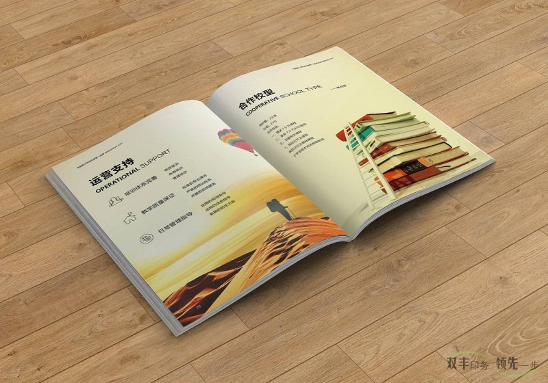 书刊12博备用网站展示教育行业小册子12博备用网站