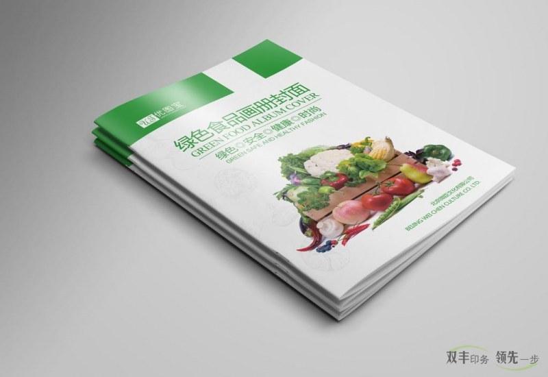 书刊12博备用网站展示食品行业画册12博备用网站
