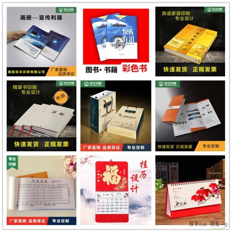南阳双丰印务主营印刷产品