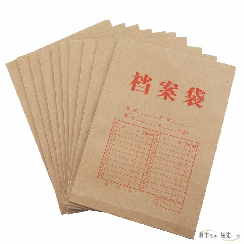 档案袋12博备用网站展示牛皮纸档案袋12博备用网站