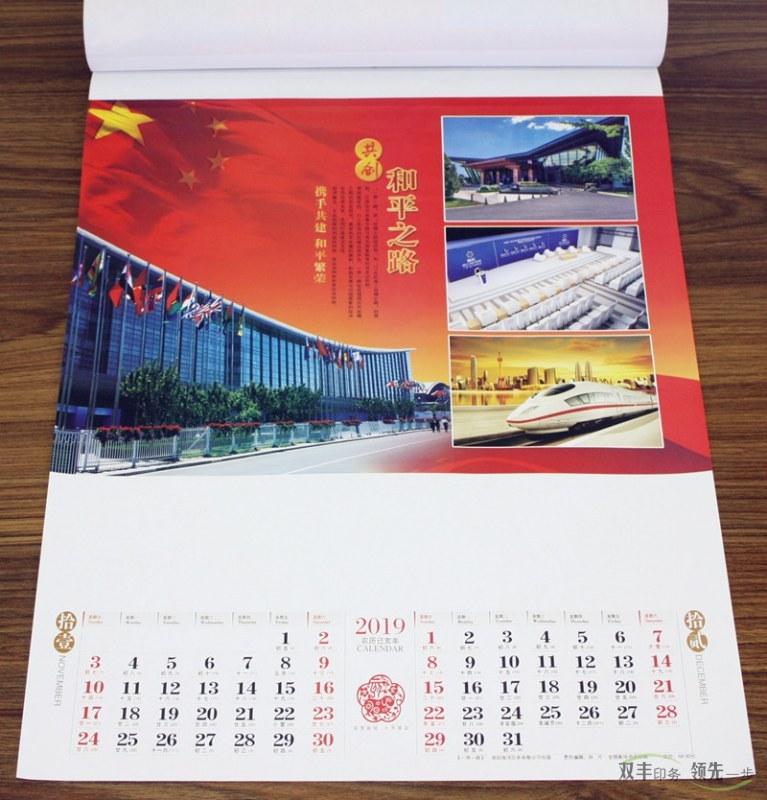 2019一带一路挂历年历月历4